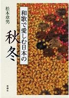 和歌で愛しむ日本の秋冬