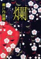 爛(新潮文庫)