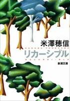 リカーシブル(新潮文庫)