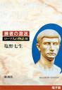 勝者の混迷──ローマ人の物語[電子版] III