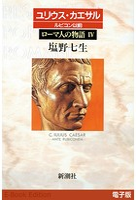 ユリウス・カエサル ルビコン以前──ローマ人の物語[電子版] IV