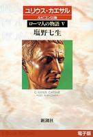 ユリウス・カエサル ルビコン以後──ローマ人の物語[電子版] V