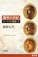 賢帝の世紀──ローマ人の物語[電子版] IX