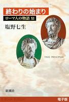 終わりの始まり──ローマ人の物語[電子版] XI