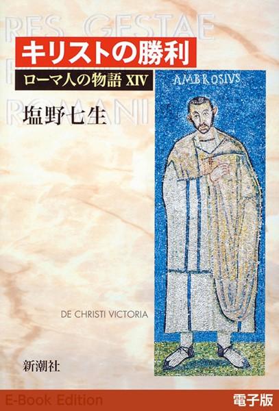 キリストの勝利──ローマ人の物語[電子版] XIV