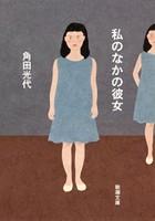 私のなかの彼女(新潮文庫)