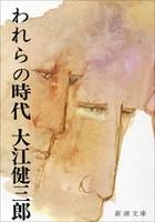 われらの時代(新潮文庫)