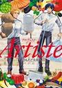 Artiste(アルティスト) 1巻