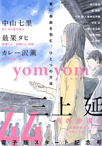 yom yom vol.44(2017年6月号)