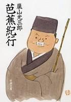 芭蕉紀行(新潮文庫)