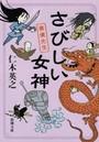さびしい女神―僕僕先生―(新潮文庫)