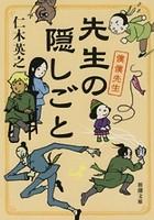 先生の隠しごと―僕僕先生―(新潮文庫)