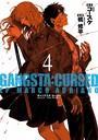GANGSTA:CURSED.EP_MARCO ADRIANO 4巻