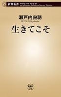 生きてこそ(新潮新書)