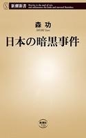 譌・譛ャ縺ョ證鈴サ剃コ倶サカ�シ域眠貎ョ譁ー譖ク�シ�