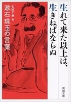 生れて来た以上は、生きねばならぬ―漱石珠玉の言葉―(新潮文庫)