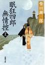 眠狂四郎無情控 (上)(新潮文庫)