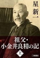 祖父・小金井良精の記