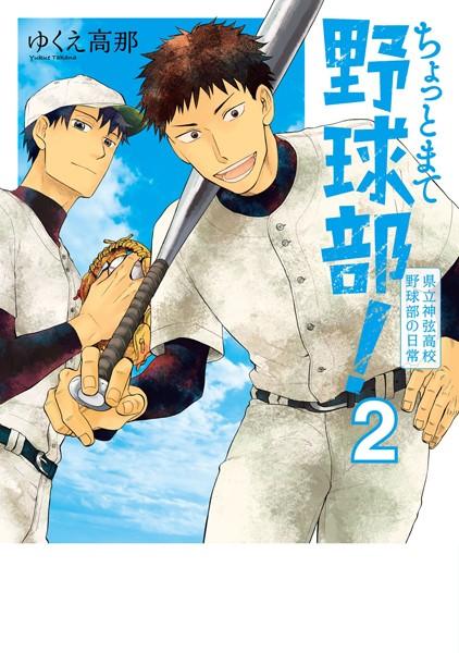 ちょっとまて野球部!―県立神弦高校野球部の日常― 2巻