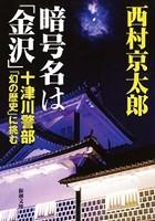 暗号名は「金沢」―十津川警部「幻の歴史」に挑む―(新潮文庫)