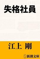 失格社員(新潮文庫)