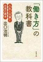 「働き方」の教科書―人生と仕事とお金の基本―(新潮文庫)