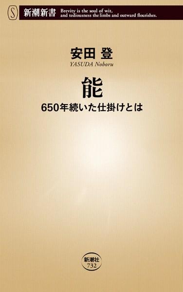 能―650年続いた仕掛けとは―(新潮新書)