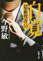 自覚―隠蔽捜査 5.5―(新潮文庫)