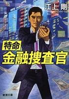 特命金融捜査官(新潮文庫)