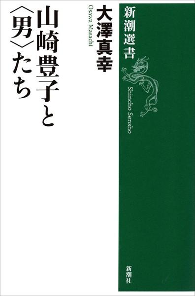 山崎豊子と〈男〉たち(新潮選書)