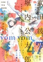 yom yom vol.47(2017年12月号)