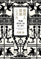 使用人探偵シズカ―横濱異人館殺人事件―(新潮文庫)