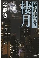 棲月―隠蔽捜査 7―