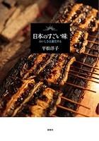日本のすごい味