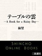 テーブルの雲―A Book for a Rainy Day―(新潮文庫)