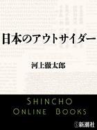 日本のアウトサイダー(新潮文庫)