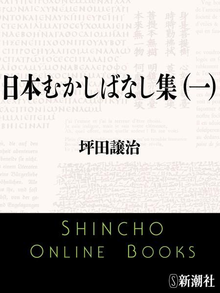 日本むかしばなし集 (一)(新潮文庫)