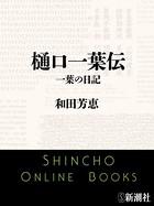 樋口一葉伝 一葉の日記(新潮文庫)