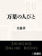 万葉の人びと(新潮文庫)