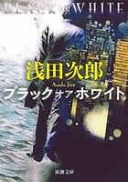 ブラック オア ホワイト(新潮文庫)