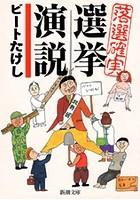 落選確実選挙演説(新潮文庫)