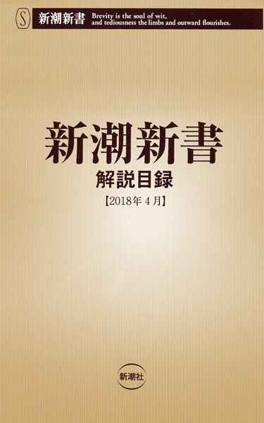 新潮新書 解説目録 (2018年4月)