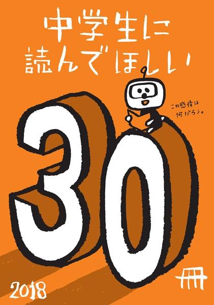 中学生に読んでほしい30冊 2018