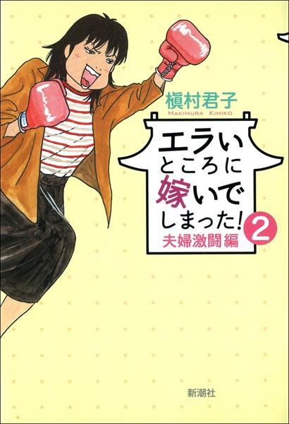 エラいところに嫁いでしまった! (2)-夫婦激闘編-