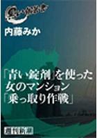 「青い錠剤」を使った女のマンション「乗っ取り作戦」(黒い報告書)