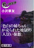 「色白の姉ちゃん」が売られた地獄の「人買い旅館」(黒い報告書)