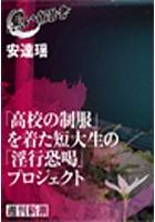 「高校の制服」を着た短大生の「淫行恐喝」プロジェクト(黒い報告書)