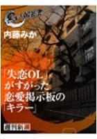 「失恋OL」がすがった恋愛掲示板の「キラー」(黒い報告書)