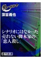 シナリオにはなかった売れない脚本家の「恋人殺し」(黒い報告書)
