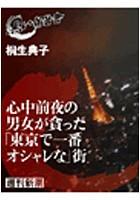 心中前夜の男女が貪った「東京で一番オシャレな」街(黒い報告書)